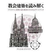 教会建築を読み解く―クリスチャン建築の謎と鑑賞をきわめるポケットブック [単行本]