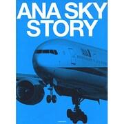 ANA SKY STORY(イカロス・ムック) [ムックその他]