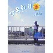 ひまわり(ケータイ小説文庫) [文庫]