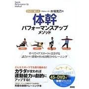 プロトレーナー木場克己の体幹パフォーマンスアップメソッド―DVDで鍛える [単行本]