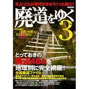 廃道をゆく 3(イカロス・ムック) [ムックその他]