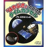 「はやぶさ」がとどけたタイムカプセル―7年、60億キロの旅 [単行本]