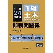 1級土木施工管理技士 即戦問題集〈平成24年度版〉 [単行本]