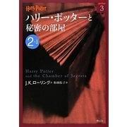 ハリー・ポッターと秘密の部屋〈2-1〉(ハリー・ポッター文庫〈3〉) [文庫]