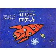 うずまき貝のロケット [絵本]