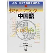 快速マスター中国語-これ一冊で!基礎を固める [単行本]