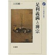 足利義満と禅宗(シリーズ権力者と仏教〈3〉) [全集叢書]