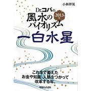Dr.コパの風水のバイオリズム 一白水星〈2013年〉 [文庫]