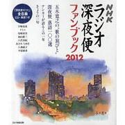 ラジオ深夜便ファンブック 2012(ステラMOOK) [ムックその他]