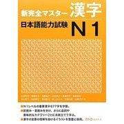新完全マスター漢字 日本語能力試験N1 [単行本]