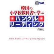 韓国の小学校教科書で学ぶハングルリーディング [単行本]