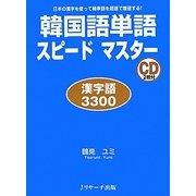 韓国語単語スピードマスター漢字語3300―日本の漢字を使って韓単語を超速で増強する! [単行本]