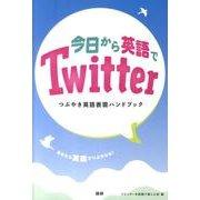 今日から英語でTwitter-つぶやき英語表現ハンドブック [単行本]