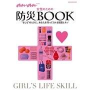 """女性のための防災BOOK-""""もしも""""のときに、あなたを守ってくれる知恵とモノ(マガジンハウスムック) [ムックその他]"""