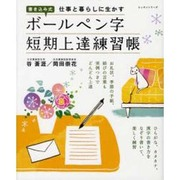 書き込み式ボールペン字短期上達練習帳-仕事と暮らしに生かす(レッスンシリーズ) [ムックその他]