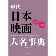 現代日本映画人名事典 女優篇 [単行本]