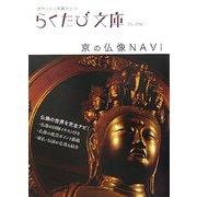 京の仏像NAVI(らくたび文庫) [単行本]
