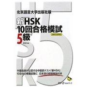北京語言大学出版社版 新HSK10回合格模試 5級(マルチリンガルライブラリー) [単行本]
