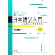 新しい日本語学入門―ことばのしくみを考える 第2版 [単行本]
