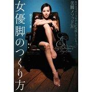 女優脚のつくり方―カリスマパーツモデルが実践している美脚メソッド30(美人開花シリーズ) [単行本]