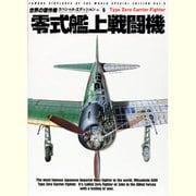零式艦上戦闘機(世界の傑作機スペシャル・エディション Vol. 6) [ムックその他]