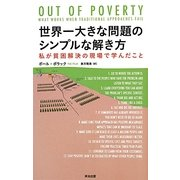 世界一大きな問題のシンプルな解き方―私が貧困解決の現場で学んだこと [単行本]