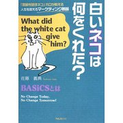 白いネコは何をくれた?―「言葉を話すネコ」ポロが教える人生を変えるマーケティング戦略 [単行本]