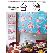 Hanako TRAVEL-台湾 超保存版!(マガジンハウスムック) [ムックその他]