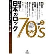 証言!日本のロック70's 2 ニュー・ミュージック~パンク [単行本]