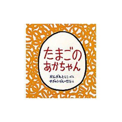 たまごのあかちゃん(幼児絵本シリーズ) [絵本]