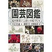 園芸図鑑―花や野菜いっぱいの庭づくり [単行本]