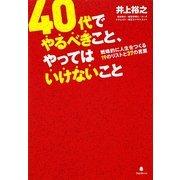 40代でやるべきこと、やってはいけないこと―戦略的に人生をつくる19のリストと37の言葉 [単行本]