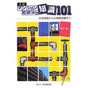 図解 マンション給排水の知識101―日常管理から大規模修繕まで [単行本]
