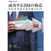 事例で学ぶ成功するDMの極意―全日本DM大賞年鑑〈2010〉 [単行本]