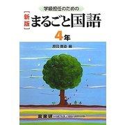 学級担任のためのまるごと国語 4年 新版 [単行本]