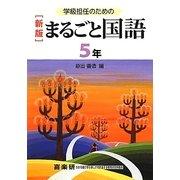 学級担任のためのまるごと国語 5年 新版 [単行本]