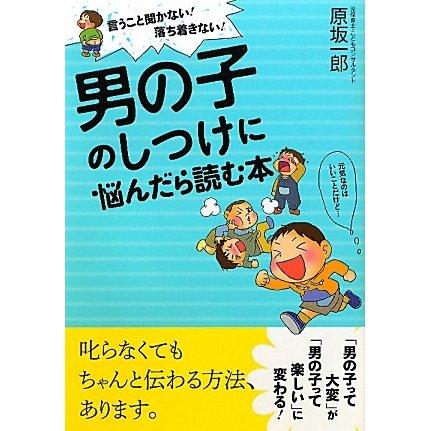 男の子のしつけに悩んだら読む本―言うこと聞かない!落ち着きない! [単行本]