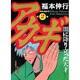 アカギ 2(近代麻雀コミックス) [コミック]