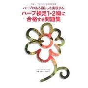 ハーブのある暮らしを実現するハーブ検定1・2級に合格する問題集―日本ハーブセラピスト協会認定図書 [単行本]