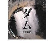 ダム―巨大建造物写真集(MF文庫ダ・ヴィンチ) [文庫]