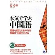 本気で学ぶ中国語―発音・会話・文法の力を基礎から積み上げる [単行本]