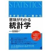 まずはこの一冊から 意味がわかる統計学 [単行本]