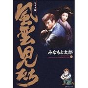 風雲児たち 13 ワイド版(SPコミックス) [コミック]