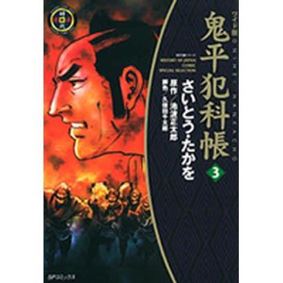 鬼平犯科帳 3 ワイド版(SPコミックス 時代劇シリーズ) [コミック]