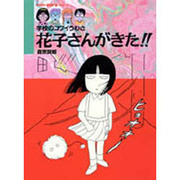 花子さんがきた!!―学校のコワイうわさ(BAMBOO KID'S series〈1〉) [新書]