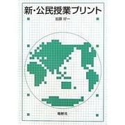 新・公民授業プリント [単行本]