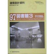 図書館〈3〉―最大の可能性をすべての利用者に(建築設計資料〈97〉) [単行本]