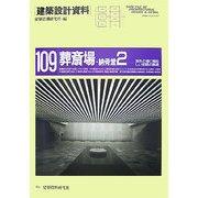 葬斎場・納骨堂〈2〉別れの場に相応しい空間の創造(建築設計資料〈109〉) [単行本]