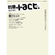 別冊+act. Vol.9 (2012)-CULTURE SEARCH MAGAZINE(ワニムックシリーズ 186) [ムックその他]