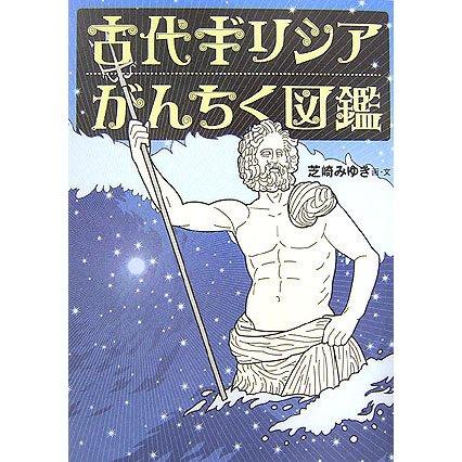 古代ギリシアがんちく図鑑 [単行本]